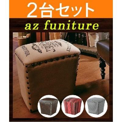 お得な2台セット スツール イス 椅子 チェアー ボックススツール 腰掛け 腰かけ 背もたれなし オットマン 足置き 足置き台 足掛け台 四角 正方形 送料無料