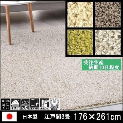 ラグ/絨毯/カーペット/洗える/ジャスパープラス/日本製/床暖 防滑/176×261 江戸間3畳/受注生産