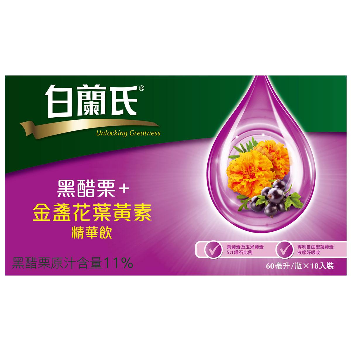 Brand's白蘭氏 黑醋栗+金盞花葉黃素精華飲(60ml*18入)