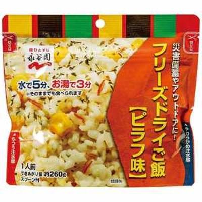 永谷園フリーズドライご飯 ピラフ味 PASBB-4 食料#永 PASBB4