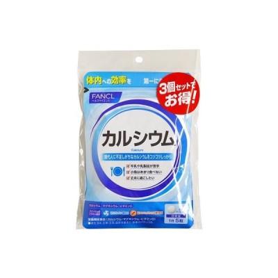 ファンケル FANCL カルシウム 約90日分(150粒×3袋セット)【SM】
