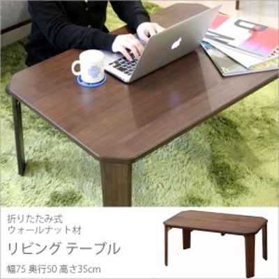 ローテーブル 折りたたみ ブラウン 完成品 幅75 高さ35 cm 大きい おしゃれ 天然木製 長方形 リビング シンプル デザイン 折れ脚テーブル
