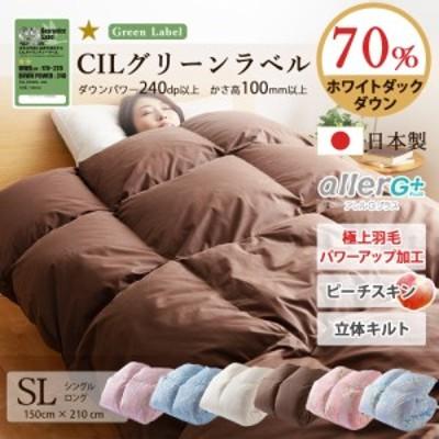 羽毛布団 1.0kg シングル ホワイトダックダウン70% 羽毛 シングルロング S SL 毛布 布団 寝具 ベッド あったか あったか寝具 抗菌 防臭