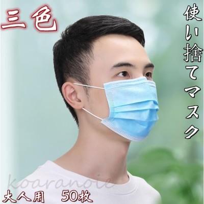 マスク 50枚 カラーマスク 普通サイズ 3層構造 不織布マスク 使い捨て 平ゴム 耳に優しい マスク ウイルス対策 防塵 花粉 風邪 通勤 通学