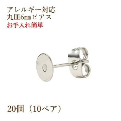 [20個] サージカルステンレス 丸皿6mm ピアス [ 銀 シルバー ] キャッチ付き パーツ 金アレ 金具