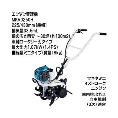 エンジン管理機 【マキタ】 MKR0250H 225/430mm[耕幅] 車軸ロータリー刃タイプ 排気量33.5mL