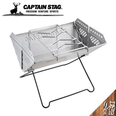 CAPTAIN STAG キャプテンスタッグ V型スマートグリル 送料無料