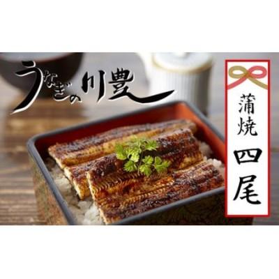 946-1 昭和56年創業うなぎの川豊蒲焼き4尾セット(有頭)