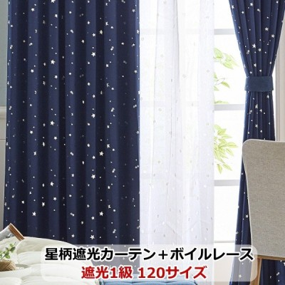 カーテン  遮光1級 星柄カーテン+星柄ボイルレースカーテン セット セット  100サイズオーダーカーテン ドレープカーテン curtain