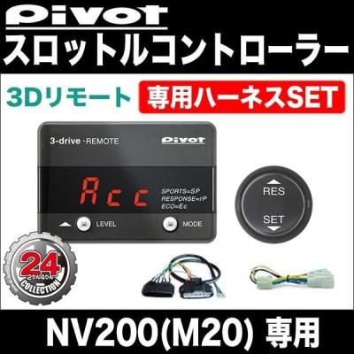 【PIVOT】NV200(M20)スロットルコントローラー3DR (リモート)専用ハーネスセットNISSAN ニッサン H21.05〜【pv-001-0011】ピボット