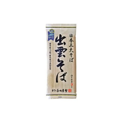 日本三大そば 出雲そば/180g【本田商店】