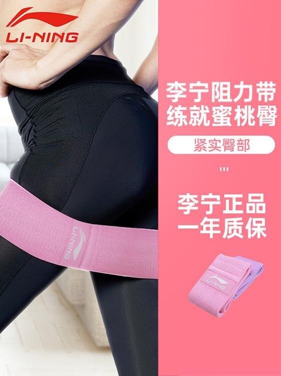 瑜伽帶 彈力帶健身女翹臀圈瑜伽拉伸展阻力帶力量訓練神器運動拉力帶