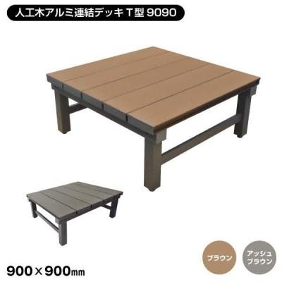 エクステリア T型シリーズ 連結できる人工木アルミデッキ 90タイプ 長さ90cm×幅90cm×高さ40cm*BR/AB__aks25722-