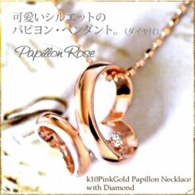 蝶ネックレス/バタフライネックレス/K10PG パピヨンダイヤペンダントネックレス(ピンクゴールド)
