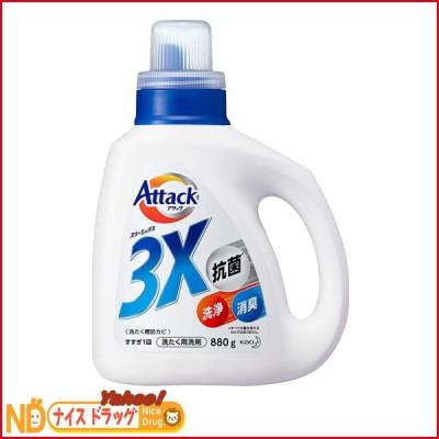 アタック3X 880g 洗たく用洗剤 液体タイプ 花王 <お取り寄せ商品>