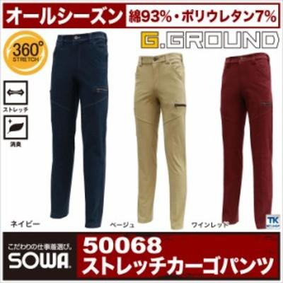 作業ズボン ストレッチカーゴパンツ 作業服 作業着 G,GROUND sw-50068