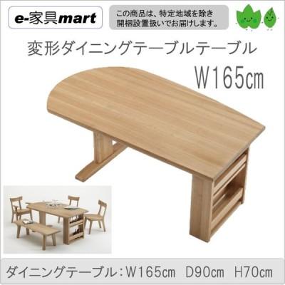 kagu w165 変形ダイニングテーブル 和風モダンスタイル