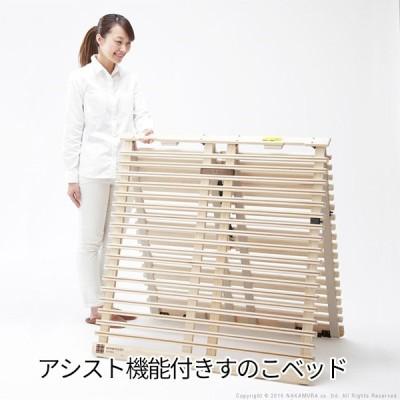 片手でラクラク布団干し! すのこベッド 折りたたみ シングル / 桐 天然木 スノコベッド 木製 布団が干せる 二つ折り ruk