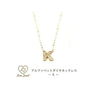K10YG アルファベット 天然ダイヤモンド ネックレス(イニシャル ペンダント) K【送料無料】【ラッピング無料有】
