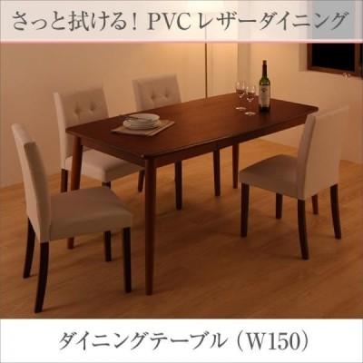 さっと拭ける PVCレザーダイニング ダイニングテーブル W150 テーブルカラー【ブラウン】