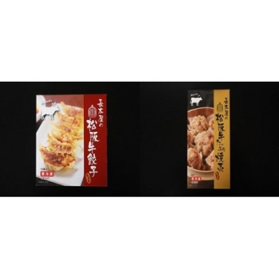 【1-182】松阪牛餃子と松阪牛焼売