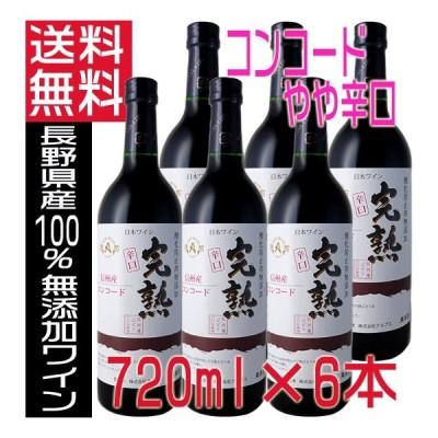 アルプスワイン 無添加 完熟 赤ワイン コンコード やや辛口 720ml ×6本 長野県 日本ワイン 送料無料