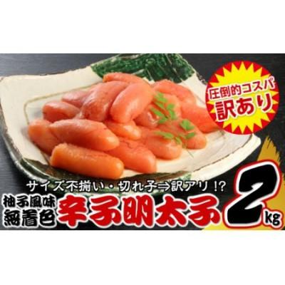 B010.無着色辛子めんたいこ(2キロ)