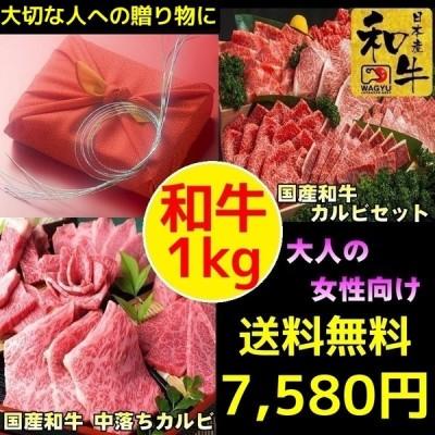 焼き肉 肉 牛肉 国産 和牛 1kg おまけ付(カルビ盛り合わせ500g 中落ちカルビ500g ウィンナー約200g)バーベキュー 肉