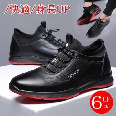 レザースニーカー メンズ  本革 シークレットシューズ ウォーキングシューズ 革靴 皮靴 上げ底靴 6CM UP カジュアル アウトドア