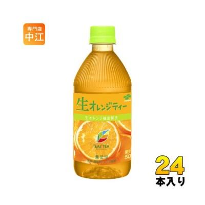 伊藤園 TEAS'TEA 生オレンジティー 500ml ペットボトル 24本入