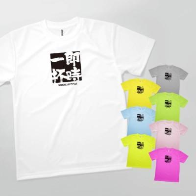 Tシャツ 即時一杯 四字熟語