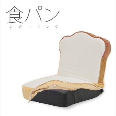 座椅子 食パン 美味しそう 朝ごはん かわいい おしゃれ!パン座椅子シリーズカバーリング 「食パン」 テレワーク 在宅 おうち時間