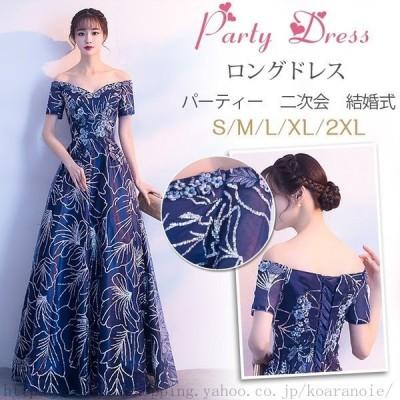 パーティードレス 結婚式 ドレス ロングドレス 演奏会 大人 ドレス 二次会 発表会 ピアノ ウェディング パーティー 二次会ドレス パーティー お呼ばれドレス