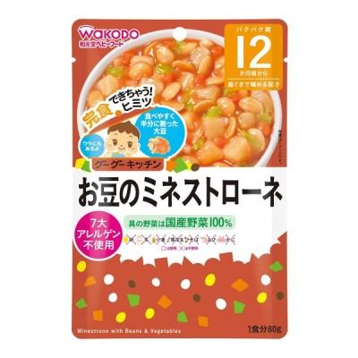 和光堂 グーグーキッチン お豆のミネストローネ 80g