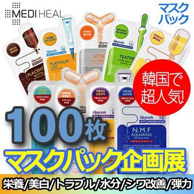 【メディヒール MEDIHEAL】10枚 x 10100枚/パックアンプルは1箱3本入(3種類) x 10ea