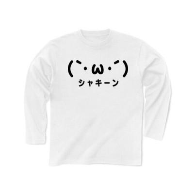 (`・ω・´)シャキーン 長袖Tシャツ(ホワイト)