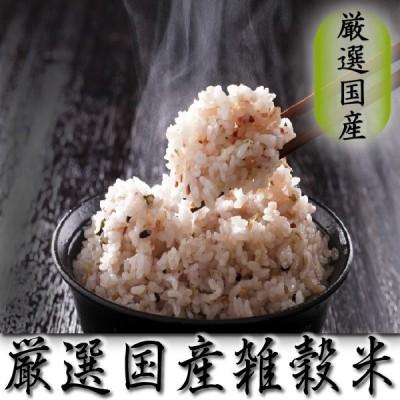 厳選 国産 雑穀米 250g 健康志向 食物繊維 食欲 美意識