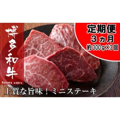 博多和牛ミニステーキ(定期便:全3回)