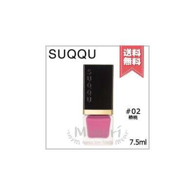 【送料無料】SUQQU スック シマー リクイド ブラッシュ #02 椿桃 TSUBAKIMOMO 7.5ml