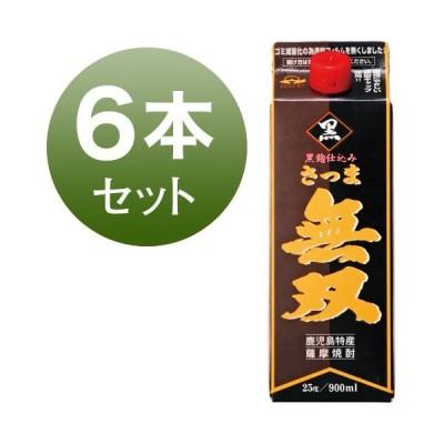 さつま無双 黒ラベル 芋焼酎 鹿児島 25% 900ml 紙パック 6本セット