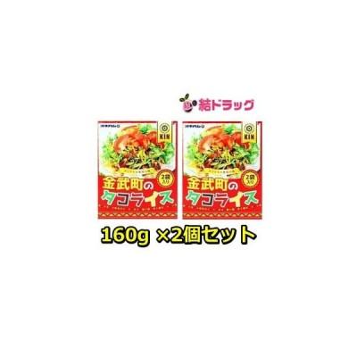 オキハム 金武町 タコライス 160g ×2個セット【メール便対応商品・1個まで】