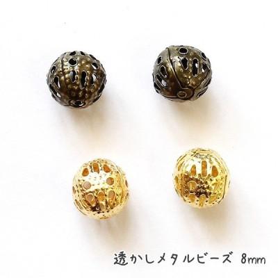 透かしメタルビーズ 8mm 10個  ビーズ チャーム パーツ アイアンビーズ 鉄製
