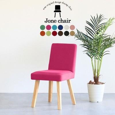 ダイニングチェア 業務用 北欧 おしゃれ カフェ 椅子 食卓椅子 チェア ダイニングソファー アームレス 待合椅子