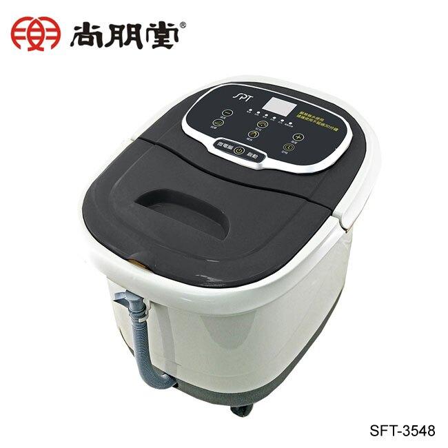 【尚朋堂 SPT】按摩足浴機 泡腳機 (SFT-3548)