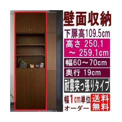 本棚つっぱり式 戸棚 高さ250.1〜259.1cm幅60〜70cm奥行19cm 下扉高さ109.5cm