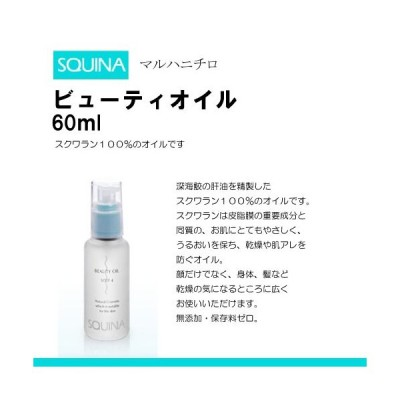 SQUINA(スクウィナ) ビューティオイル 60ml 《 マルハニチロ 化粧品 スキンケア スクワラン 》《 Beauty Oil squalane 100% 》