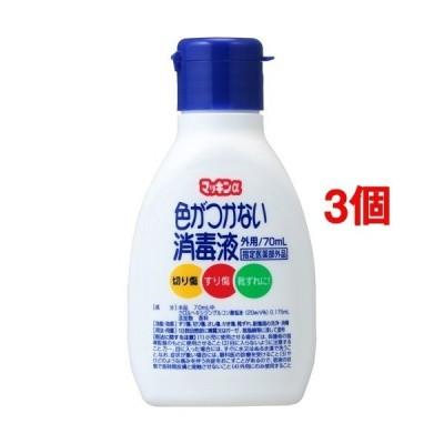 マッキンα色がつかない消毒液 ( 70ml*3個セット )