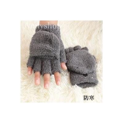 手袋 レディース メンズ 2way グローブ オープンフィンガー 指なし 指切り手袋 手ぶくろ スマホ対応 ミトンカバー付き 防寒 機能性 暖かい シンプル プレゼント