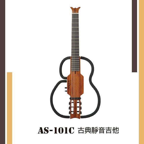 【非凡樂器】ARIA【AS-101C】古典靜音吉他/日本吉他品牌/贈耳機、導線/公司貨保固