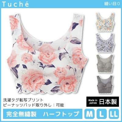 Tuche トゥシェ 完全無縫製 縫い目0 ゼロ ハーフトップ ノンワイヤーブラジャー グンゼ GUNZE 日本製